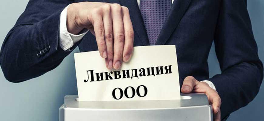 Ликвидация фирм в Брянске